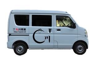 丸川青果の社用車