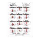 豊橋中央青果市場 2021年カレンダー